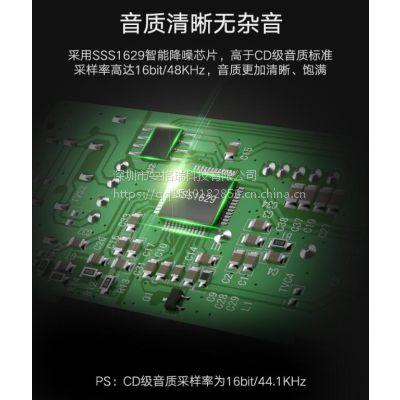 替代CM108|替代CM108B方案|USB游戏耳机方案|SSS1629|台湾鑫创|代理商