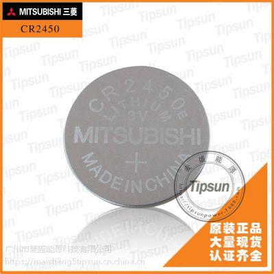原装进口三菱mitsubishi CR2450 一次性锂锰扣式电池 电动玩具 电子产品 摄像机