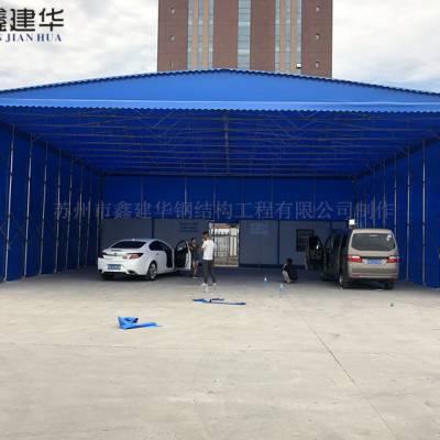 绍兴市嵊州市鑫建华活动雨棚厂家定做大型仓库帐篷轮式可推拉伸缩雨棚布遮阳雨