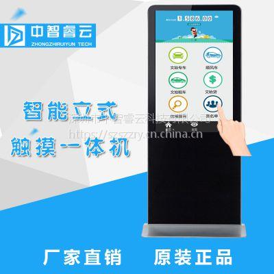 中智睿云42寸落地立式广告机触摸一体机超清户外液晶广告屏查询机