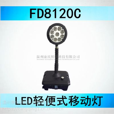 FD8120C LED轻便式移动灯 直销FD8120C移动工作灯 FD8120C价格报价图片