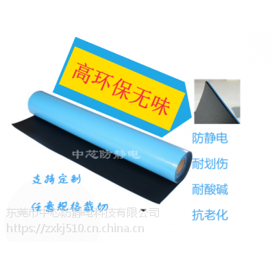 防静电台垫地板防静电桌垫胶皮 环保无味 耐磨耐划伤