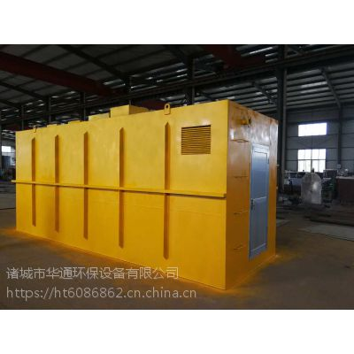 HT-MBR一体化污水处理系统