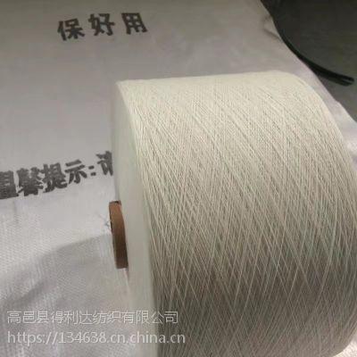 厂家供应14支得利达牌仿大化涤纶纱