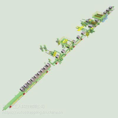 深圳大工人定制大型物件钢卷包装线 全自动钢铁捆扎流水线 包装输送线生产