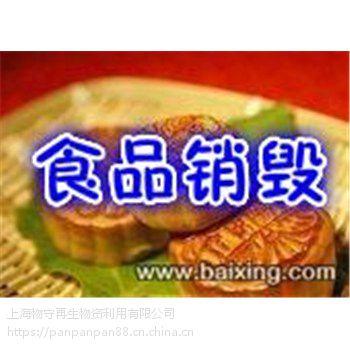 上海过期饮料销毁处理供应商上海闵行食品焚烧厂上海符合规定的销毁公司
