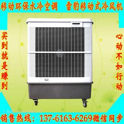 低价销售雷豹移动冷风机蒸发式降温空调扇