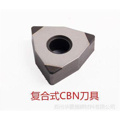硬车高速钢模具华菱超硬CBN刀具(以车代磨)