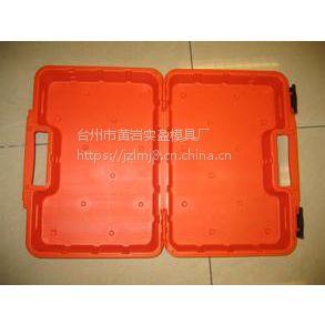 浙江塑胶模具厂商 塑料工具箱模具报价