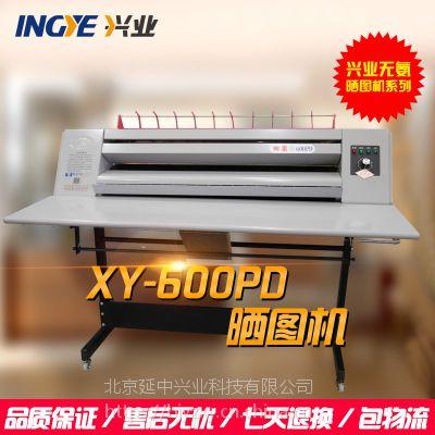 兴业XY-600PD无氨晒图机系列建筑晒图机蓝图机