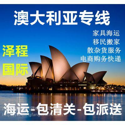 移民国际搬家海运澳洲 钢琴/洗衣机/冰箱家用电器托运海运到澳大利亚要怎么包装更安全