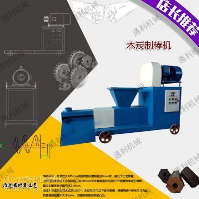 第九代升级版环保机制木炭成型制棒机设备挤压密度大