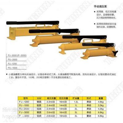 液压泵|扬州通能机械|CP-700手动液压泵