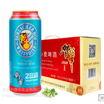 德国原装进口 德拉克(Durlacher)冰川水酿造 狗年珍藏纪念版精品礼盒 小麦啤酒500ml*1