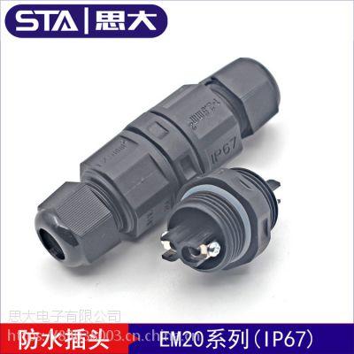 路灯/ LED/电缆线/接头 L20-2芯 螺丝压线式防水连接器