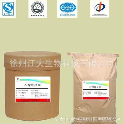柠檬酸铁铵食品级 营养强化剂  柠檬酸铁铵 绿色