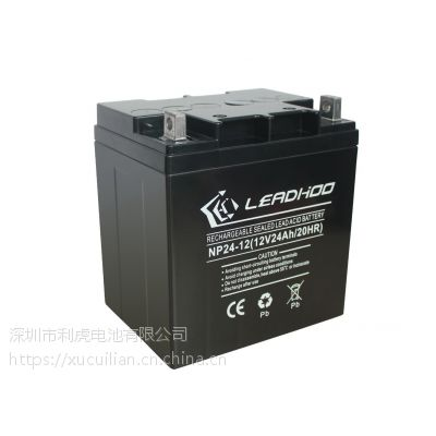 12v24AH消防报警系统蓄电池 LEADHOO厂家专业制造