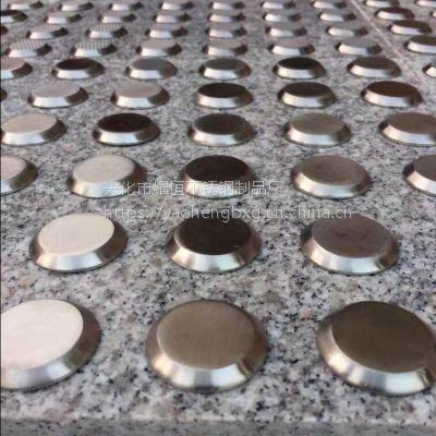 耀恒 生产不锈钢导盲钉 不锈钢导盲条,盲道规格定制