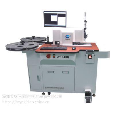 供应华正源ZY-510B电脑弯刀机