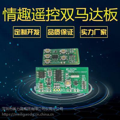 情趣用品遥控7段双马达正反转振动控制PCBA电子电路线路板开发