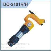 供应台湾德骐DQ-2101R/H风镐,1