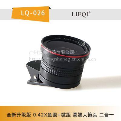 猎奇LQ-026手机特效镜头,0.42X鱼眼+15X微距二合一,大镜头系列