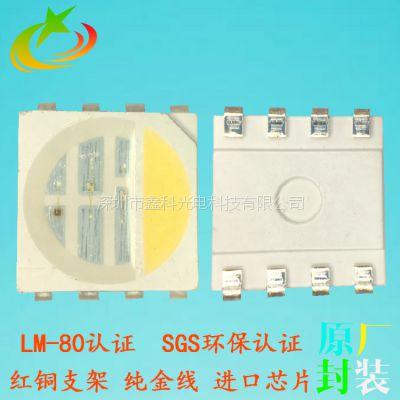 led5050RGBW四色灯珠 红绿蓝白四色贴片 LED品质保证