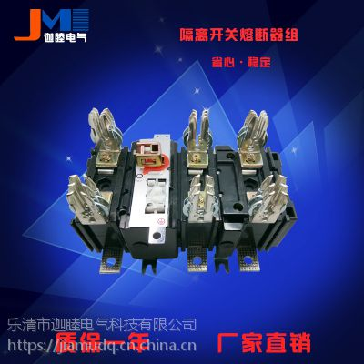 HH15QSA-630/3,HH15QSA-800/3隔离开关熔断器组