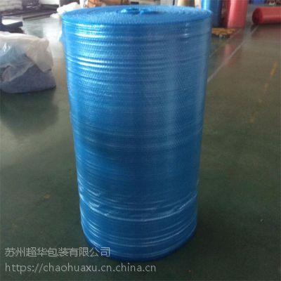 蓝色防静电ldpe气泡膜选超华包装 厂家定制打样 直销优惠