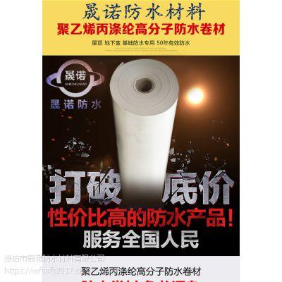 宜昌聚乙烯丙纶布价格 屋顶地下室专用防水材料厂家