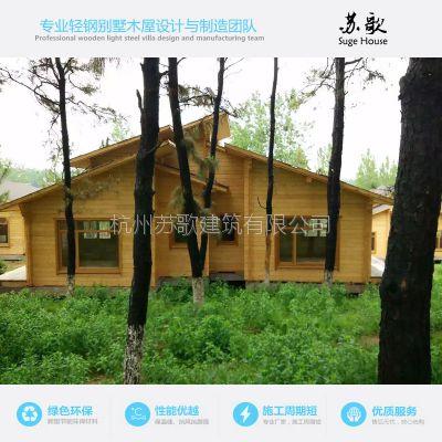 专业厂家设计定制 休闲移动木屋别墅房屋 原生态防腐木结构 小木屋