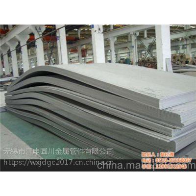 江电固川|泰兴310S不锈钢板|310S不锈钢板厂家