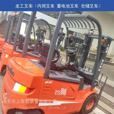 龙工1.6吨电动叉车济南报价 小五吨叉车性价比高推荐
