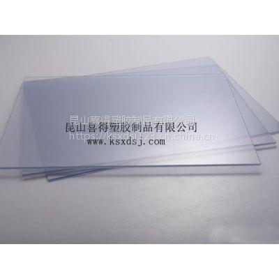 供应厂家直销PPVC透明板