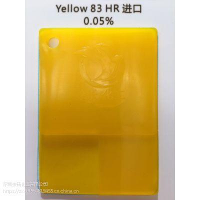 原装 83#黄 颜料黄HR 永固黄HR