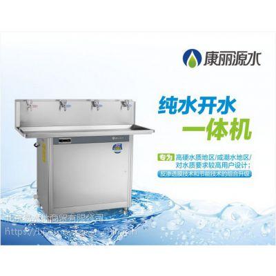 康丽源商用150人用纯水开水一体机K-4E-RO