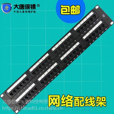 大唐保镖DT2804-648大唐 六类配线架48口 网络配线架 机房布线
