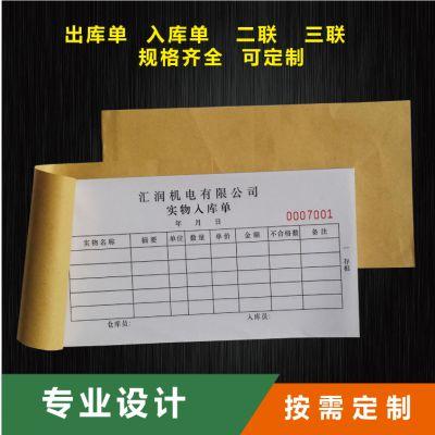 驻马店票据印刷 无碳复写送货单三联定做 销货清单出库单二联定制