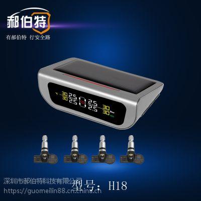 郝伯特H18胎压监测器松下电池飞思卡尔芯片无线太阳能内置传感器TPMS检测系统