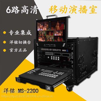 洋铭SE-2200集成箱载演播室液晶抽拉屏监视器移动录播导播切换台