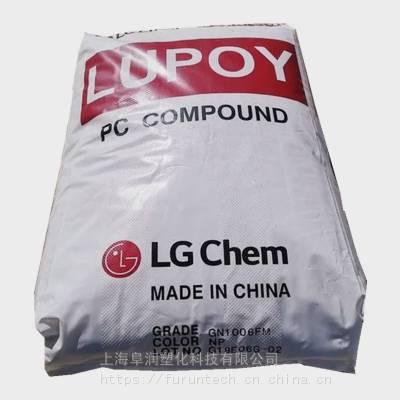 韩国LG化学光扩散PC Lumiplas LD7800 球形LED灯泡用PC原料