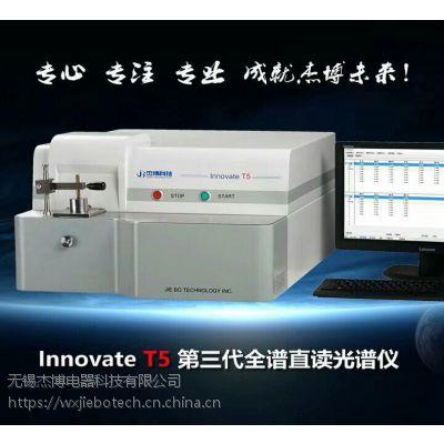 光谱分析仪,直读光谱仪,直读光谱分析仪价格,全谱直读光谱仪