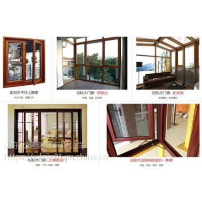 山东省栖霞市木铝复合窗,铝包木隔热门窗价格
