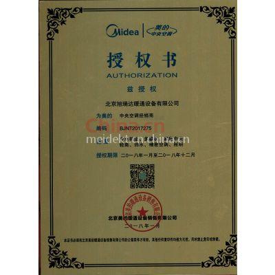 北京美的中央空调 授权书