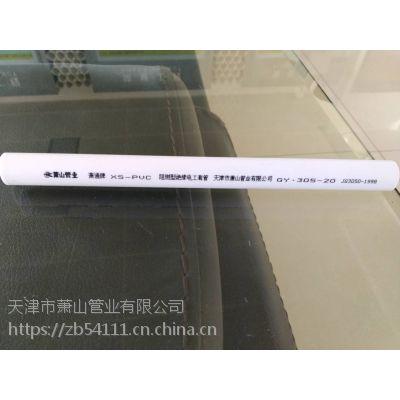 天津萧山线管 PVC线管 绝缘电工套管