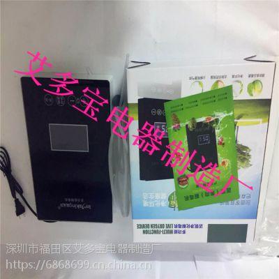 货源厂家 会销解毒机 跑江湖果蔬消毒机 展销会礼品促销专供产品4.1-6升