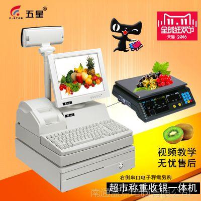 五星收款机便利店超市收银机一体机水果称重计价打印电子称收银秤