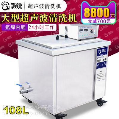 歌能工业超声波清洗机 G-30A汽车零配件五金铝件清洁器电子行业一体式