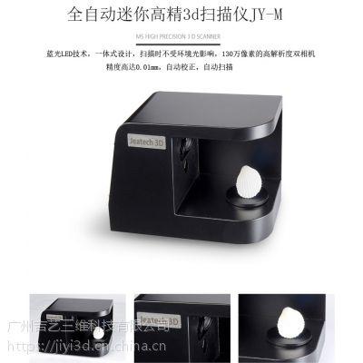 工业3d扫描仪价格三维扫描仪厂家蓝光全自动拍照式三维建模逆向工程用