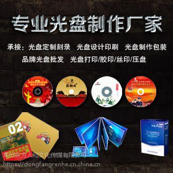 河南郑州光盘刻录 光盘复制 光盘拷贝